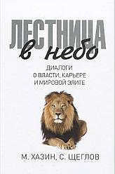 """М. Хазин, С. Щеглов """"Лестница в небо. Диалоги о власти, карьере и мировой элите"""" (твердый переплет)"""
