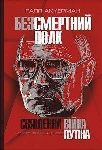 Безсмертний полк. Священна війна Путіна Аккерман Галя