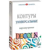 Набір акрилових контурів універсальних Decola перламутрові 4 кольори 18 мл ЗКХ 352268
