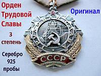 Орден Трудовой славы 3 степени. Оригинал Серебро 925 проба