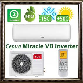 Кондиционеры TCL Miracle Series VB Inverter