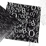 Веллум с принтом 30х30см (Алфавит черный), фото 2