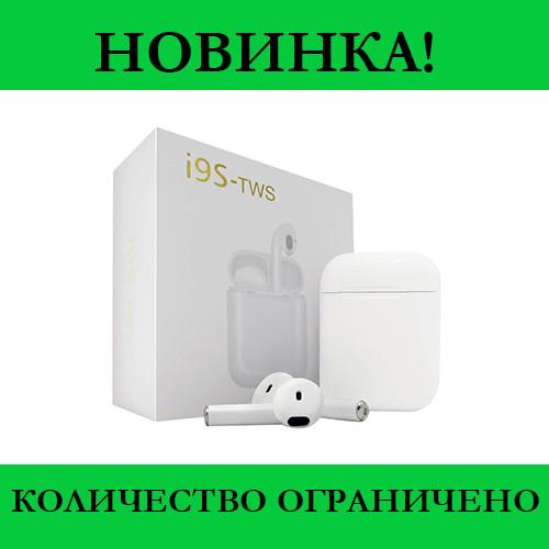 Беспроводные наушники i9S TWS Bluetooth 5.0 с кейсом- Новинка