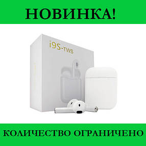 Беспроводные наушники i9S TWS Bluetooth 5.0 с кейсом- Новинка, фото 2