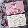 Пригласительные на свадьбу (арт. 63664)