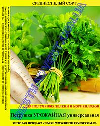 Семена петрушки «Урожайная» 25 кг (мешок)
