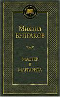 Булгаков (МКлассика,тв.) Мастер и Маргарита