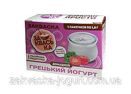 Закваска Домашний ГРЕЧЕСКИЙ ЙОГУРТ (коробочка 5 штук на 1 литр молока, Италия)