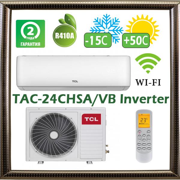 Кондиционер TCL TAC-24CHSA/VB до 70 кв.м. 24 000 BTU Inverter