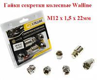 Гайки секретки колесные Walline М12 х 1,5 х 22мм, 2 ключа, 4 гайки с секретным ключом, хром, конус.