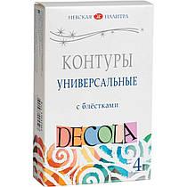 Набір акрилових контурів універсальних Decola з блискітками 4 кольори 18 мл ЗКХ 352269