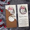 Пригласительные на свадьбу (арт. 63698)