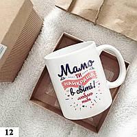 """Чашка с рисунком """"Мама ти найкраща в світі"""" керамическая, кружка с надписью в подарок прикольная"""
