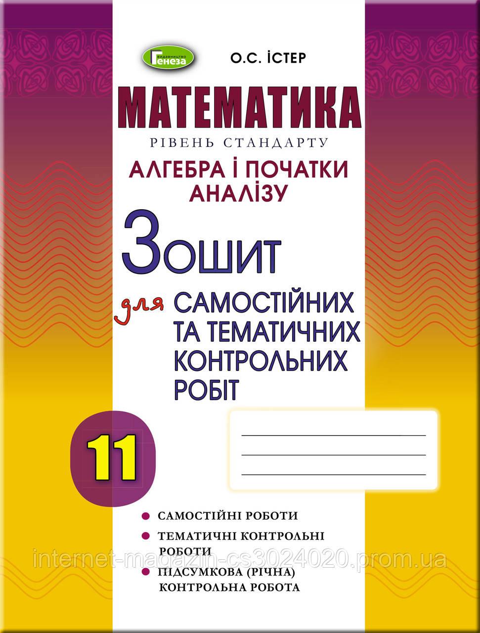 Алгебра 11 клас. Зошит для самостійних та тематичних контрольних робіт. Істер О. С.