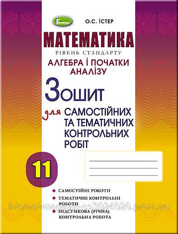 Алгебра 11 клас. Зошит для самостійних та тематичних контрольних робіт. Істер О. С., фото 2