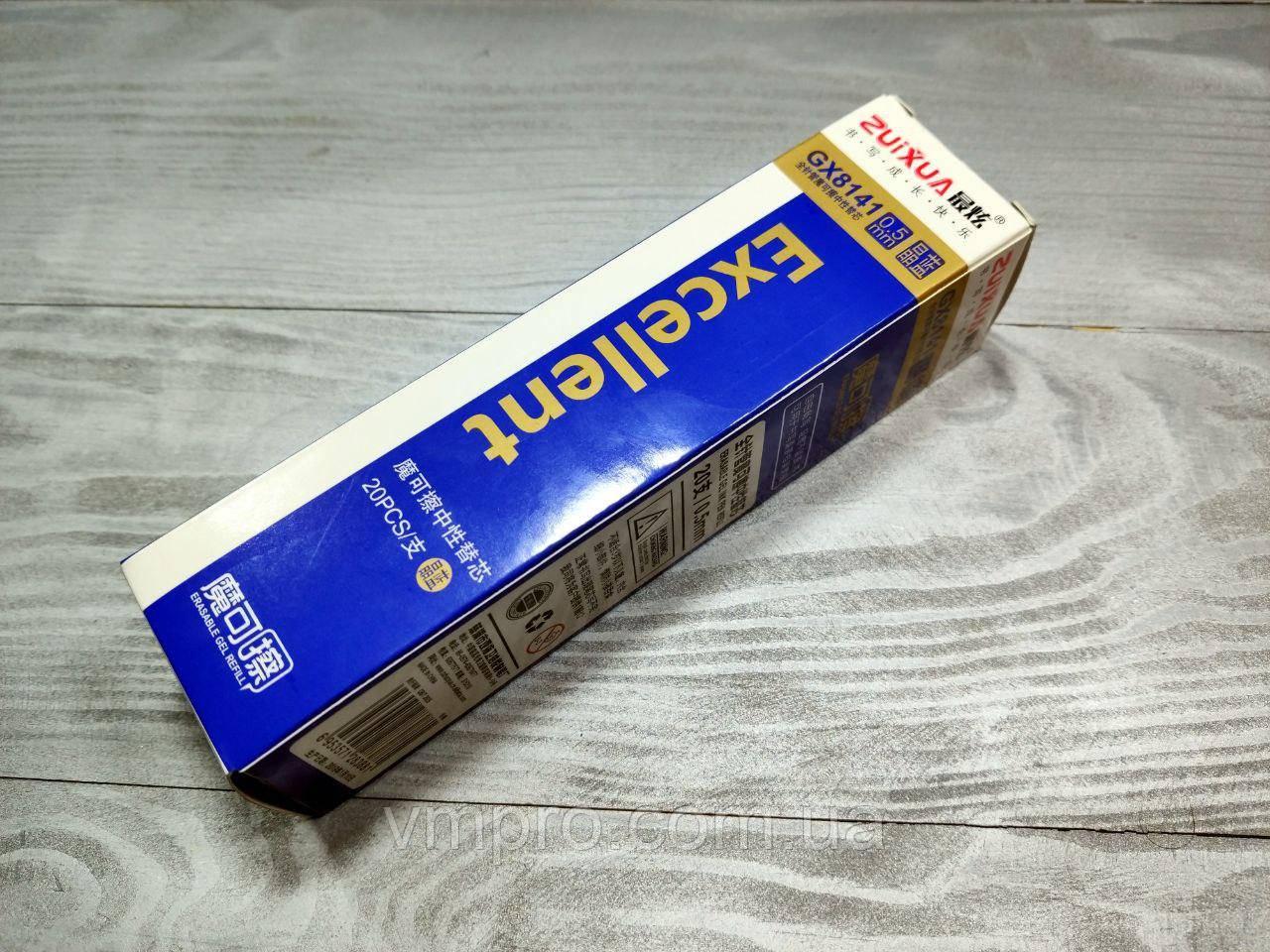 Стержень пиши-стирай сменный гелевый 0.5 mm, синий,, ампулки для шариковых ручек