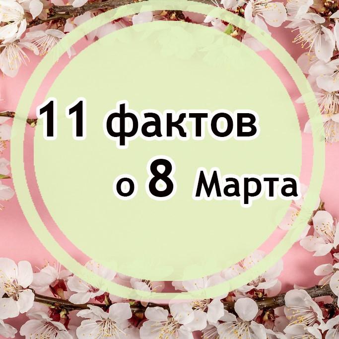Немного юмора и 11 интересных фактов о 8 Марта.