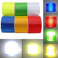 Светоотражающая лента (белый,красный,золото,синий,зеленый) 5Х300 см.