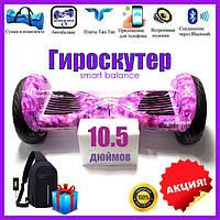 Гироскутер Smart Balance Elite Lux 10.5 дюймов Фиолетовое небо (Purple sky) Гироскутеры, Гироборд