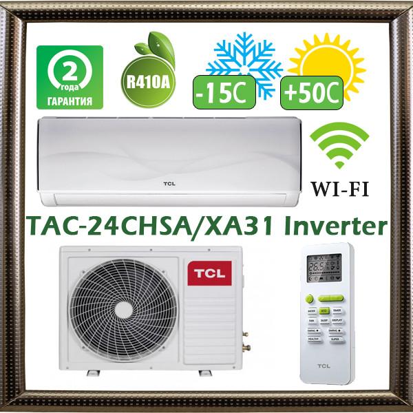 Кондиционер TCL TAC-24CHSA/XA31 до 70кв.м. 24 000 BTU Inverter