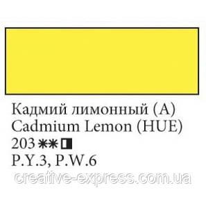 Фарба олійна, Кадмій лимонний (А), 120мл, Ладога, фото 2