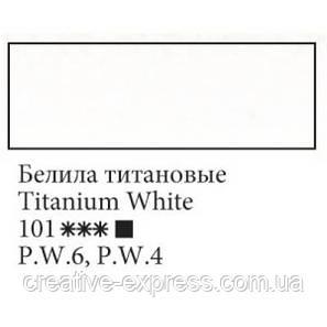 Фарба олійна, Білила титанові, 120мл, Ладога, фото 2