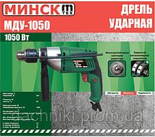 Дриль ударний Мінськ МДУ-1050