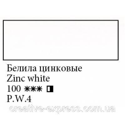 Фарба олійна, Білила цинкові, 46мл, Ладога