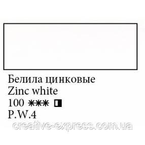 Фарба олійна, Білила цинкові, 46мл, Ладога, фото 2