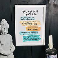 Постер в рамке а4 Речі, які варто пам'ятати (WMT4_20NG001)