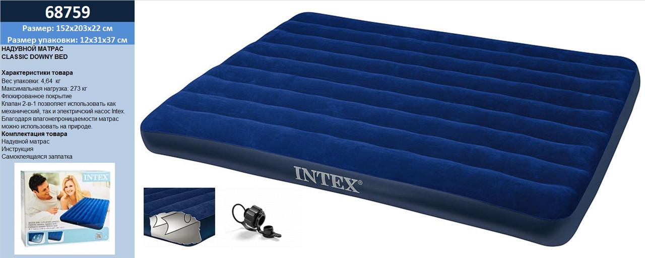 Матрац Intex велюр средний синий 152*203*22 см (68759)