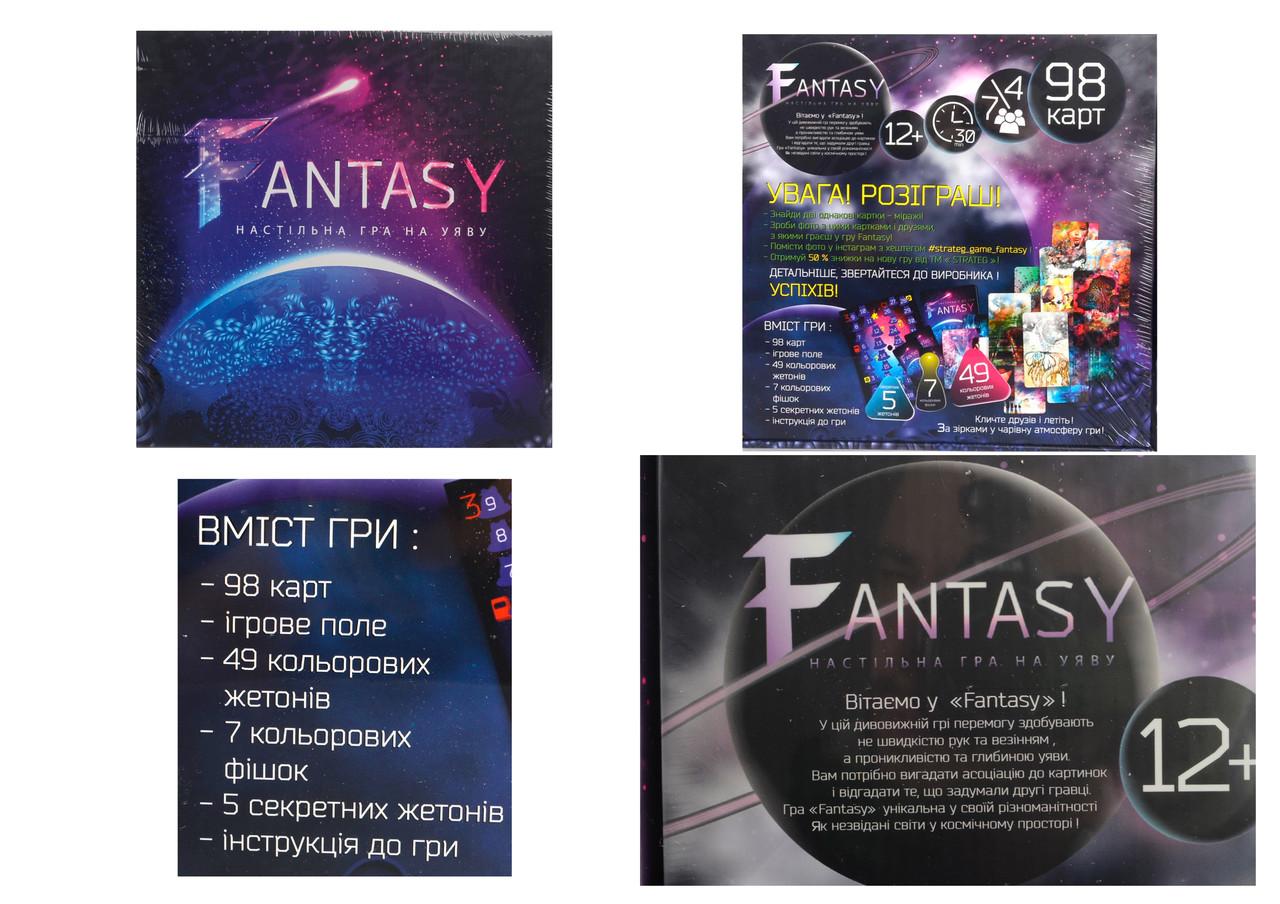 Настольная игра Стратег Fantasy (Фантазия) (30564)