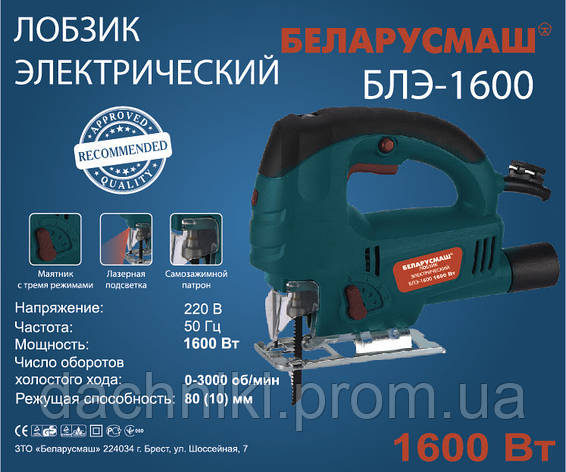 Електричний лобзик Беларусмаш БЛЭ-1600 (Лазер,швидкозатискний патрон), фото 2