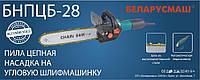 Насадка на болгарку цепная пила Беларусмаш БНПЦБ-28