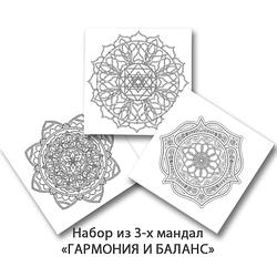 Набор из 3-х мандал раскрасок «Гармония и баланс».