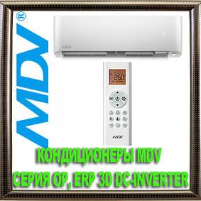 Кондиционеры MDV серия OP, ERP 3D DC-Inverter