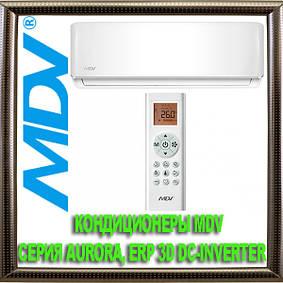 Кондиционеры MDV серия AURORA, ERP 3D DC-Inverter