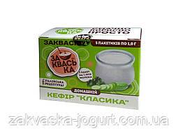 """Закваска Домашний Кефир """"Классика"""" (коробочка 5 штук на 1 литр молока, Италия)"""