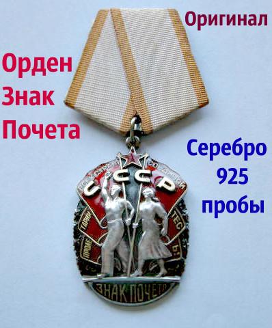 Орден Знак Почета Оригинал Серебро 925 пробы