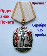 Орден Знак Почета Оригинал Серебро 925 пробы, фото 1