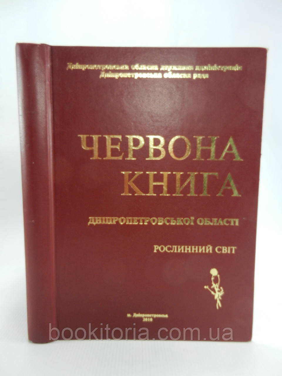 Червона книга Дніпропетровської області. Рослинний світ (б/у).