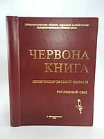 Червона книга Дніпропетровської області. Рослинний світ (б/у)., фото 1