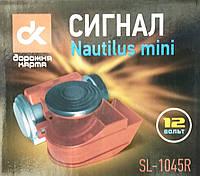 Сигнал улитка nautilus mini красный без реле 12V ДК