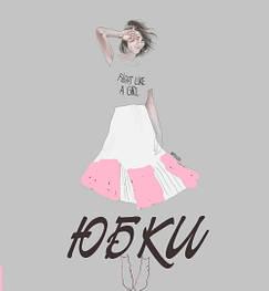 Стильные элегантные юбки
