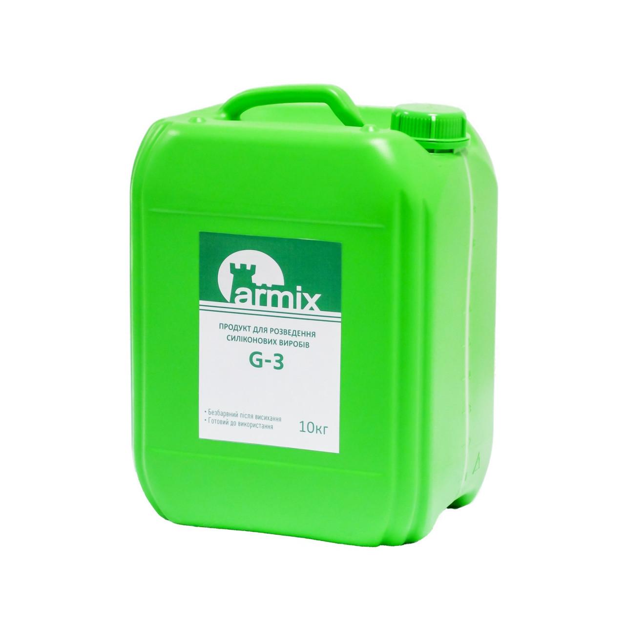 Силіконовий продукт ARMIX G-3,  грунтовка для розведення силіконових виробів Армікс