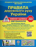 Правила дорожнього руху ПДР України 2020 Коментар в малюнках  (Укр) Газетний папір