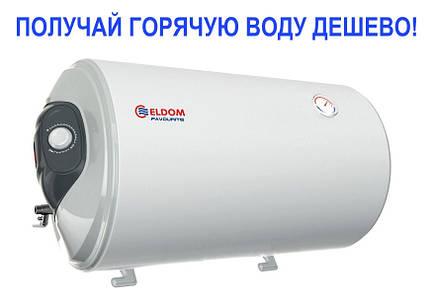 Бойлер косвенного нагрева Eldom Green Line 80 H WH08046SL 2.0 kW 0,35 m² левая подводка, фото 2