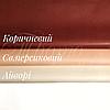 Тишью папиросная бумага светло-персиковый 50 х 70см, фото 3