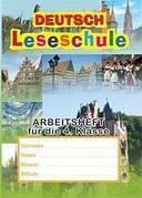 Німецька мова 4 клас. Deutsch. Leseschule: arbeitsheft fur die 4. Klasse. , Дікал І.В.