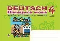 Deutsch. Німецька мова 4 клас. Бліц-контроль знань. Кульчицька О. М.